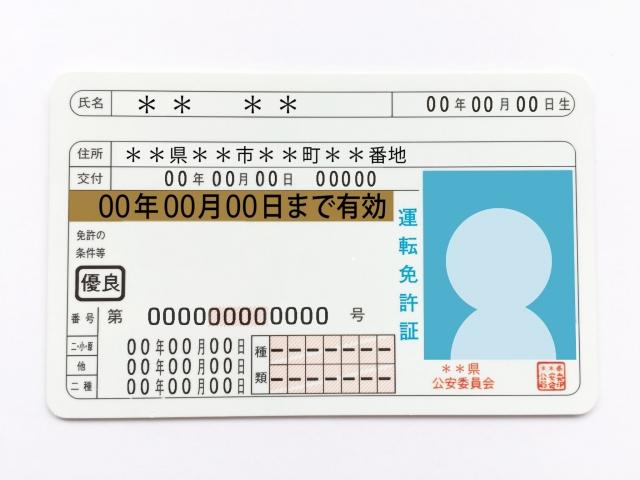 株式会社ジャストライトの浪岡 智がおすすめするニュースの免許証イメージ画像