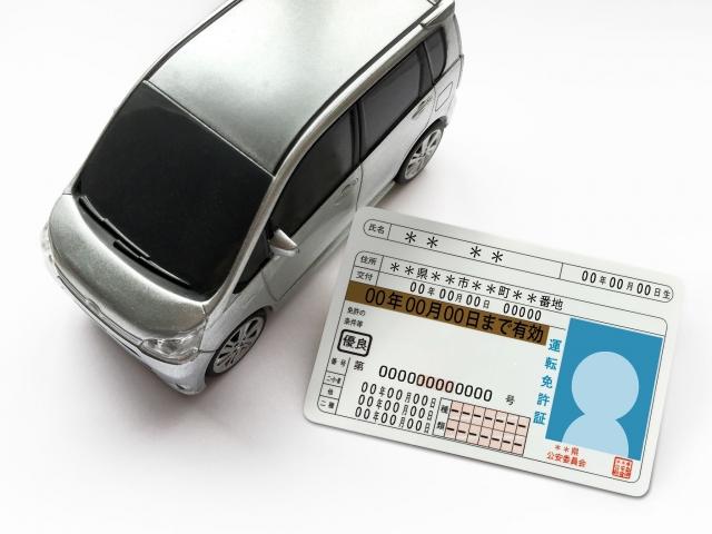 株式会社ジャストライトの浪岡 智がお届けする運転免許情報